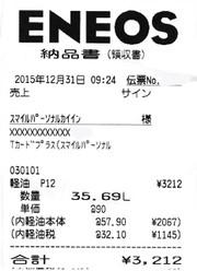 90_20151231_0001_2