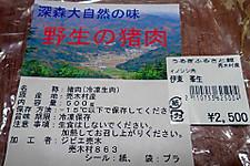 Pa300241_4